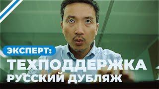 Эксперт: Техподдержка (Короткометражка, Русский дубляж)