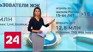 ЖЖ переходит под российскую юрисдикцию