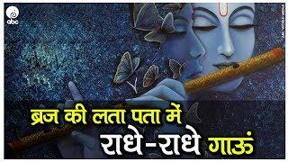 Braj Ki latta Patta Mein Main Radhe Radhe Gau