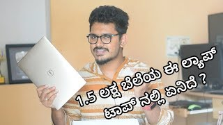 Dell XPS 13 9370 Touch Laptop unbox & Reveiw