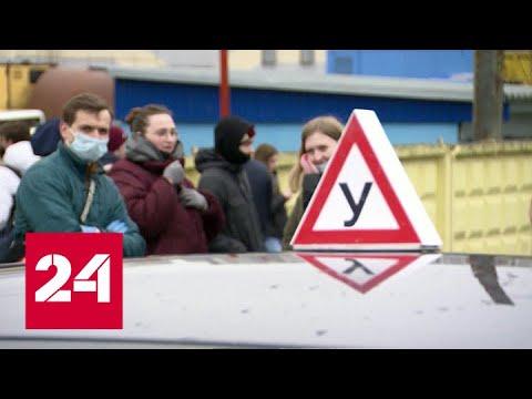 Новый регламент сдачи водительских прав: что оказалось самым трудным - Россия 24