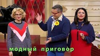 Модный приговор Дело об идеальных комплексах Modniy prigovor