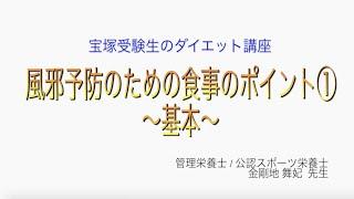 宝塚受験生のダイエット講座〜風邪予防のための食事のポイント①基本〜