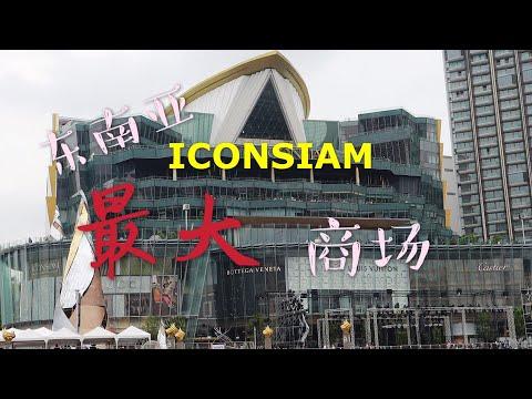 【ICONSIAM】带你们逛东南亚最大商场曼谷新地标