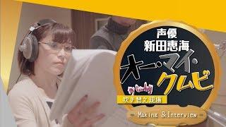 声優新田恵海_吹き替えMaking&Interview韓国ドラマ「オ・マイ・クムビ」