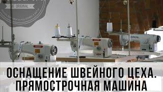 Как выбрать прямострочную машину. Создание швейного производства. Часть 1.