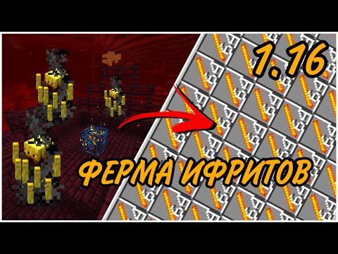 ЛУЧШАЯ ФЕРМА ИФРИТОВ В МАЙНКРАФТ 1.16 Bedrock Edition   Ферма майнкрафт пе   Простая ферма minecraft