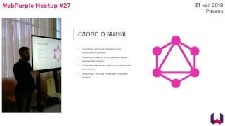 "WebPurple meetup #27 ""Как подружить Java и Typescript и получить GraphQL агрегатор"" by Дима Пикулин"