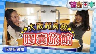 惊奇日本:超高級,日本女性專用膠囊旅館【泊まりたくなる女性専用カプセルホテルに外国人が大興奮】ビックリ日本