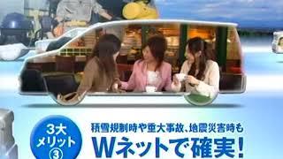 NEXCO西日本・中日本「新名神高速道路開通」CM2008/02