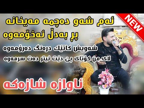 Ali ramazan danshtni hamay amin trak2
