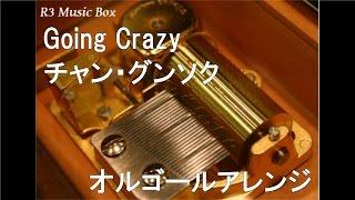 GoingCrazy/チャン・グンソクオルゴール