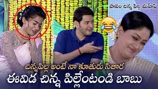Mahesh Babu Making Hilarious Fun With Rashmika | Sarileru Neekevvaru Team Hilarious Interview