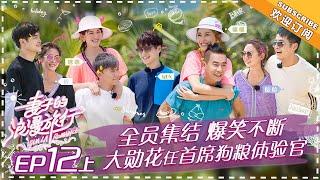 Viva La Romance《妻子的浪漫旅行》EP12 Part 1: Cherrie Ying Cheng & Li Sha Acting Queen【湖南卫视官方频道】