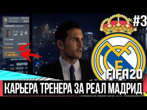 FIFA 20 | Карьера тренера за Реал Мадрид [#3] | ВСТРЕЧА С ЛЭМПАРДОМ / ТРАНСФЕРЫ 2 / Канте в Реале?