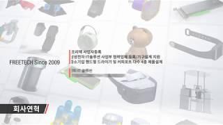 FREETECH 홍보 영상