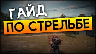 PUBG Стрельба/Как стрелять на большой дистанции/PlayerUnknown
