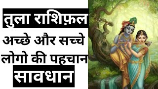 तुला राशि अछे सच्चे लोग सावधान || Tula Rashifal || Libra Horosocpe || Tula Rashifa June July 2020 - Download this Video in MP3, M4A, WEBM, MP4, 3GP