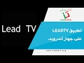 Video for leadcool leadtv