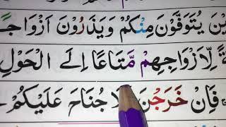 Ep-(112) #Easy# way to memorise Qur'an/ surah baqara, verses (240)