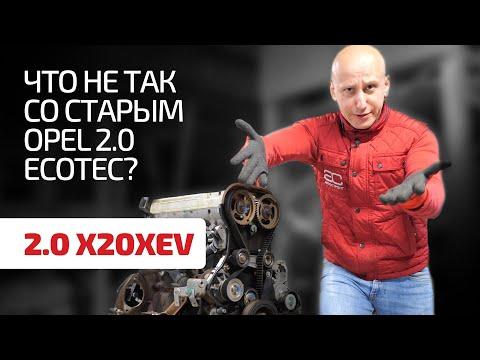 Фото к видео: Сколько слабых мест мы насчитали в двигателе Opel 2.0 Ecotec (X20XEV) ?