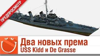 Два новых према - USS Kidd и De Grasse - предпросмотр - World of warships