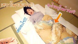 เซอร์ไพรส์แฟนอะไรใต้ผ้าห่ม  ที่โรงแรมญี่ปุ่น (Kaykai&Sprite)