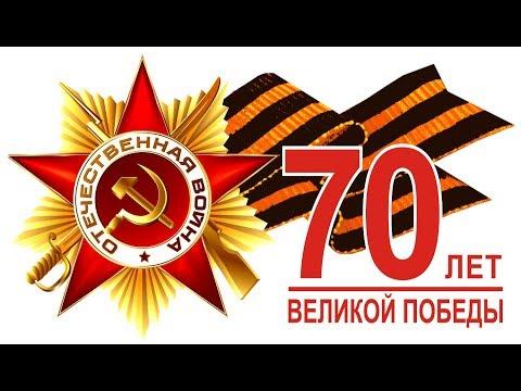 Праздничный концерт к 70-й годовщины освобождения р-на.