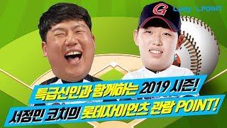 2019 롯데자이언츠 관람 POINT