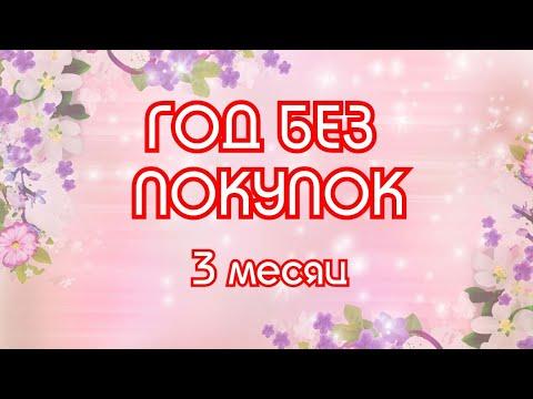 ГОД без Покупок Спустя 3 Месяца // Elena Pero