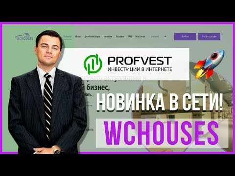 ОБЗОР WCHOUSES.ORG – Инвестируем в Wchouses? (Наш вклад 350$)