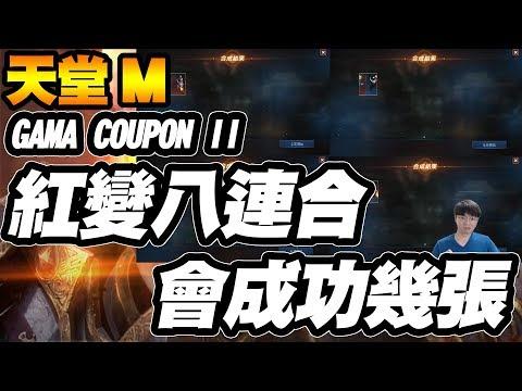 【天堂M】GAMA COUPON II 紅變八連合!會成功幾張?