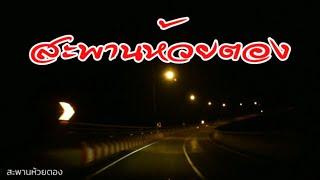 preview picture of video 'ขับรถผ่านสะพานห้วยตอง ตอนกลางคืน'