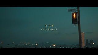 Lagu Ez Hyoung Love Again