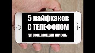 Потрясающие и простые лайфхаки с телефоном,которое чуточку улучшить вашу жизнь| LifeHack