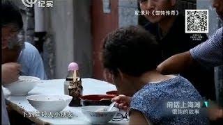 闲话上海滩无广告完整版20140515:馄饨的故事