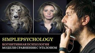 Когнитивная психология восприятия #26. Модели сравнения с эталоном и их проблемы.