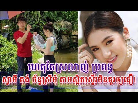 ស្វាមី គង់ ច័ន្ទស្រីមុំ តាមស្អិតស្ទើរមិនគួរឱ្យជឿ ចំពោះភរិយា,Khmer Hot News, Mr. SC Channel,