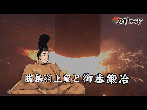 後鳥羽上皇と御番鍛冶|YouTube動画