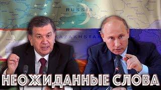 Неожиданное высказывание Путина про Узбекистан