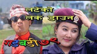 Nepali Comedy Gadbadi 79 Latte Rajendra Nepali Seema Nepali By Aama Agnikumari Media