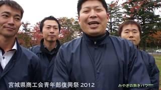 宮城県商工会青年部復興祭2012