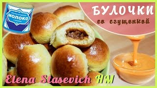 Булочки со сгущенкой - РЕЦЕПТ! Biscuits with condensed milk - RECIPE! || Elena Stasevich HM