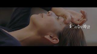 dorlis「針のない時計」MUSIC VIDEO