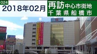 再訪中心市街地024・・千葉県船橋市2018年02月