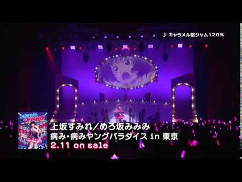 【声優動画】めろ坂みみみこと上坂すみれがライブ歌うキャラメル桃ジャム120% wwwwww