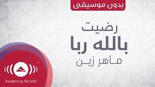تحميل و مشاهدة Maher Zain - ماهر زين - رضيت بالله رباً | Radhitu (Arabic) | Vocals Only (lyrics) MP3