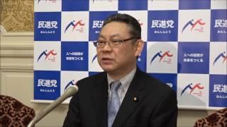 民進党・小川勝也参院幹事長定例記者会見2017年3月21日
