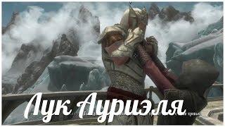 Лук  Ауриэля (Прохождение  Skyrim 50) гайд воина,  скайрим на русском, как быстро прокачать перса
