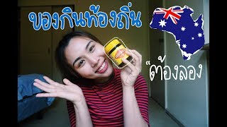 ของกินท้องถิ่นออสเตรเลีย L มาออสเตรเลียชิมอะไรดี??? L PraewSomething